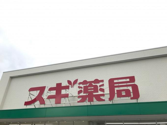 スギ薬局 (2)