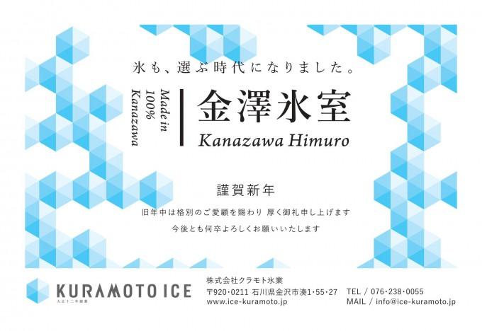 kanazawahimuro